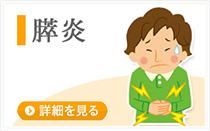 膵炎→詳細を見る