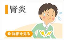 腎炎→詳細を見る