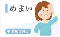 めまい→詳細を見る