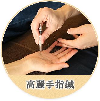 photo:高麗手指鍼